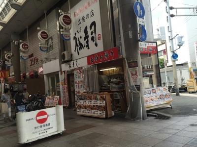 160810裕寿司十三店外観