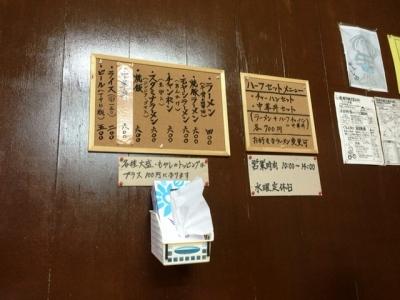 160828蓬莱店内メニュー