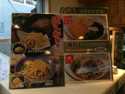 160822阪急そば十三東口店おススメメニュー