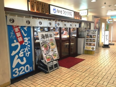 160830つるまる饂飩阪急かっぱ横丁店外観