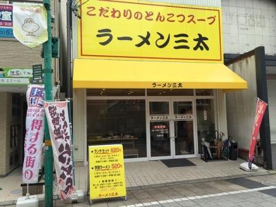 160915三太モール街店外観
