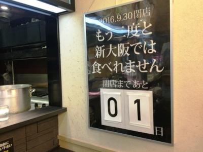 160929炭火焼肉たむらのお肉が入ったカレー屋さん新大阪店閉店告知