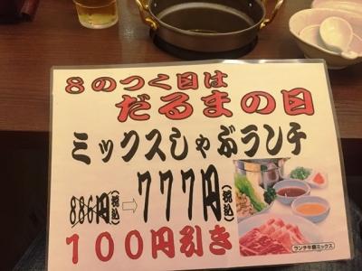 161008鍋家だるま堂メニュー8のつく日は100円引き