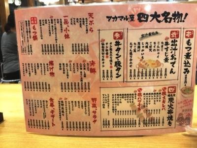 161019アカマル屋新大阪店メニュー