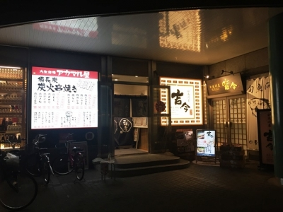161019アカマル屋新大阪店外観