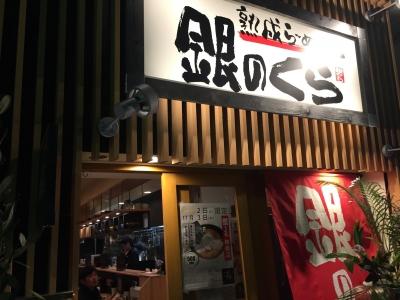 161102銀のくら柳橋店外観