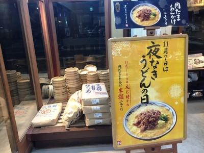 161107丸亀製麺泉佐野店夜なきうどんの宣伝は肉たまあんかけ