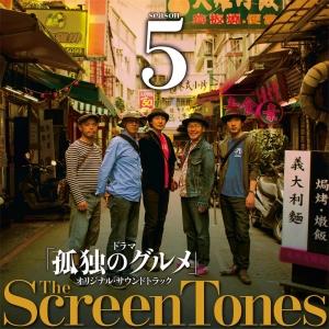 2ScreenTones『孤独のグルメ シーズン5 オリジナルサウンドトラック』