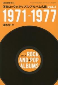 洋楽ロック&ポップス・アルバム名鑑 VOL2