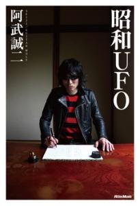 昭和UFO