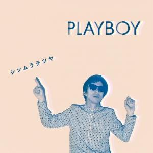 シンムラテツヤ『PLAYBOY』