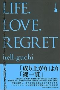 hell-guchi.jpg