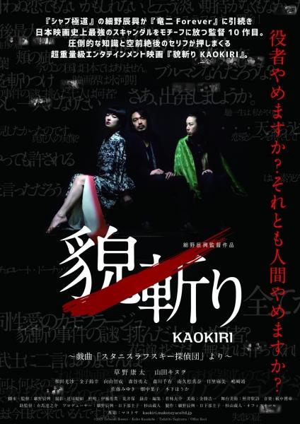 kaokiri_chirashi_front_convert_20161123113428.jpg