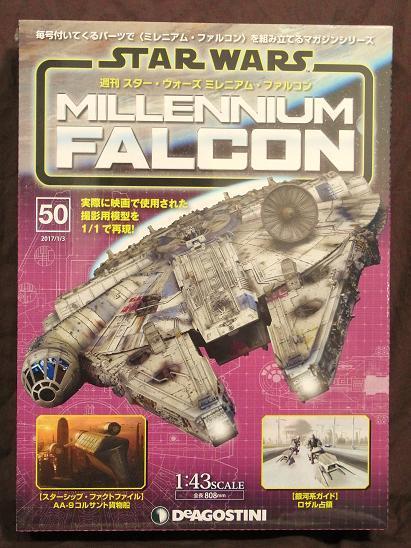 ファルコン050(1)