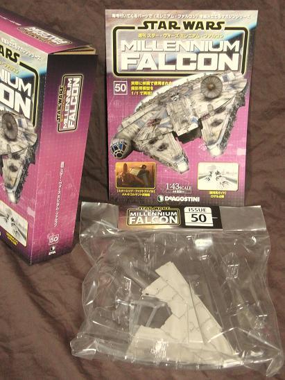 ファルコン050(3)
