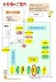 収穫祭配置図16