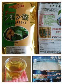 平成28年10月12日シモン茶