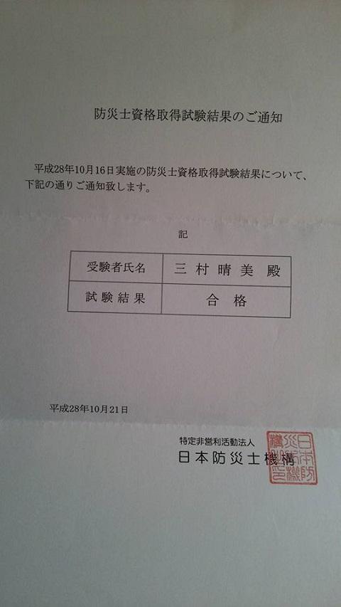平成28年10月24日防災士