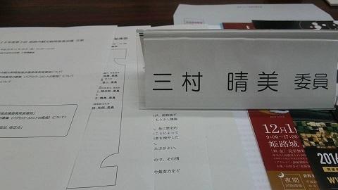 平成28年11月18日会議2