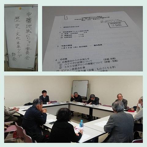 平成28年12月12日歴史・文化・未来会議忘年会1