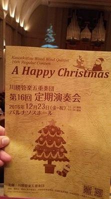 平成28年12月23日演奏会