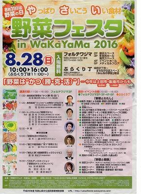 yasai (2)