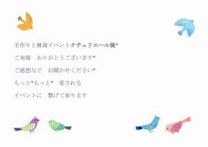 明石アンケート_01s