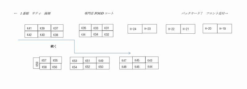 第36回2月26日新規エリアブース配置_01s