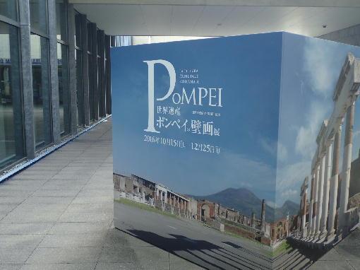 ポンペイ展1