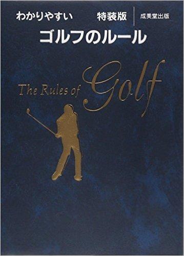 golf_rulebook.jpg