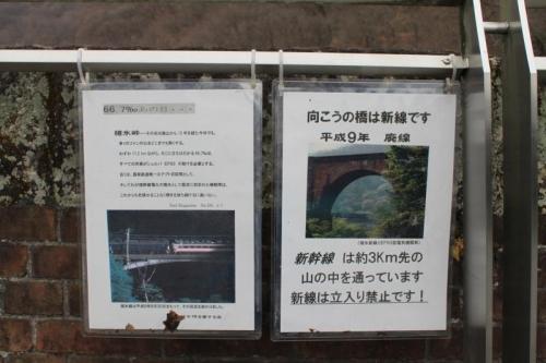 めがね橋①