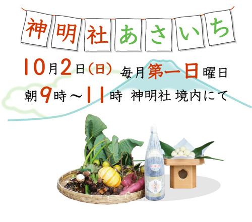 神明社あさいち_10-2T