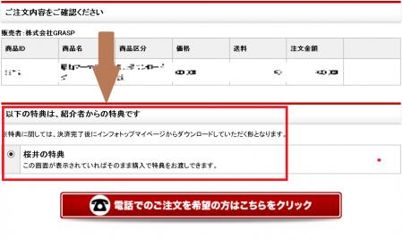 インフォトップ 特典画像 画面