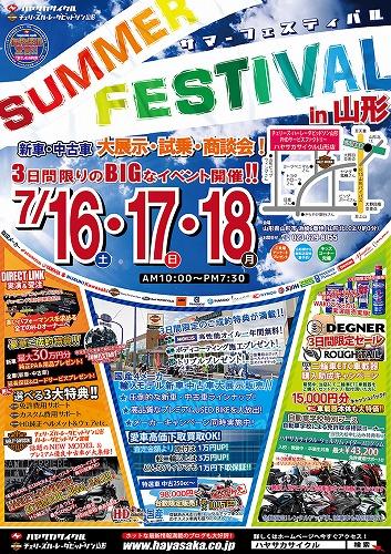 2016_summer_yamagata[1]