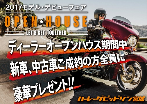 2016DEALER-OPEN-HOUSE店内POPパターン1