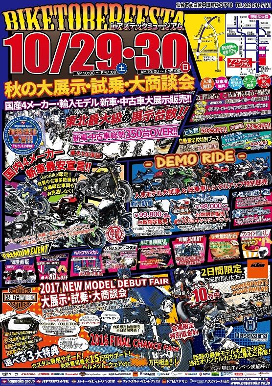 _2016秋AZポスター