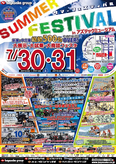 2016_az_summer_20160731092842c30.jpg