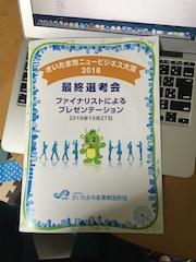 ニュービジネス大賞