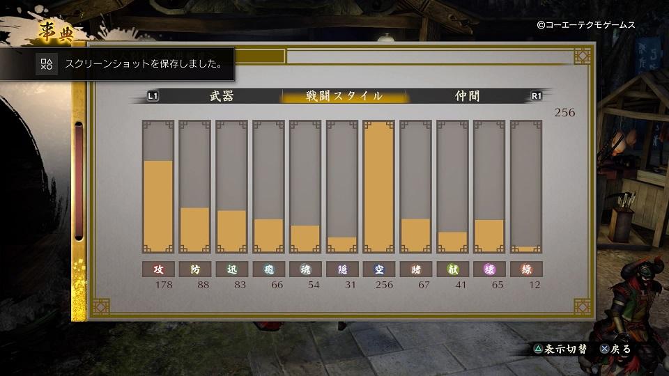 討鬼伝2_20160831214736