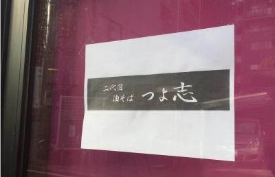 aburasobatsuyoshi1612243.jpg