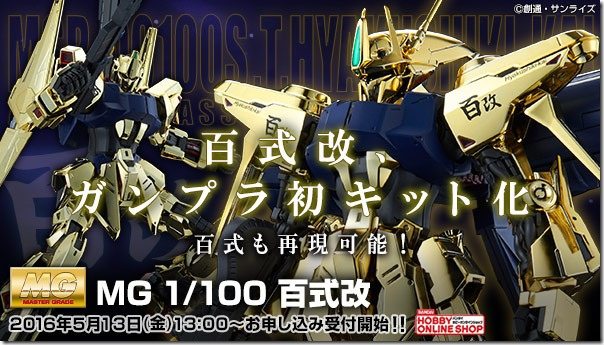 20160513_hyakushikikai_600x341