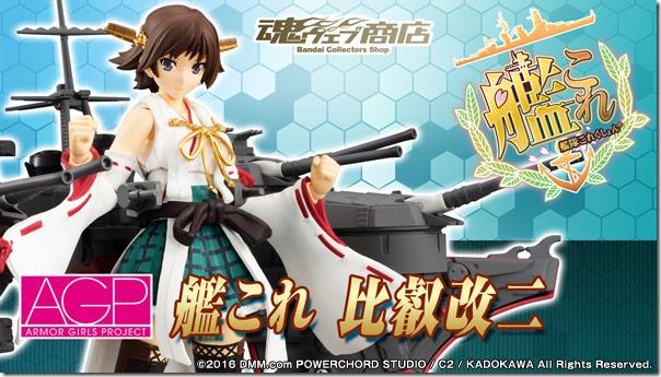 bnr_AGP_HieiKaiII_600x341
