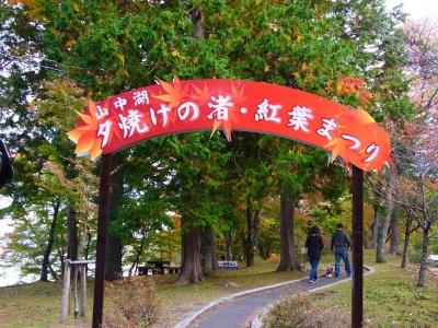 山中湖・紅葉まつりa_1