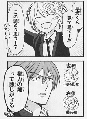 俺様ティーチャー 22巻