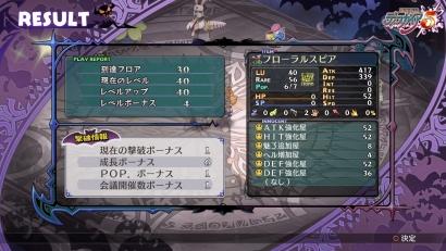 魔界戦記ディスガイア5 (1)