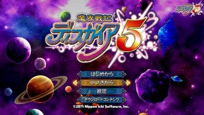 魔界戦記ディスガイア5 (4)