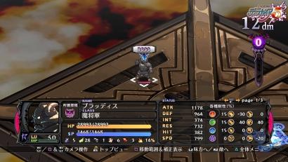 魔界戦記ディスガイア5 (7)