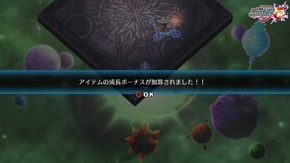 魔界戦記ディスガイア5 0923made (2)
