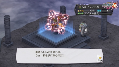 魔界戦記ディスガイア5 0925 (10)