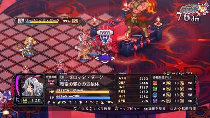 魔界戦記ディスガイア5 0925 (3)